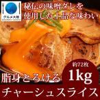 太巻き チャーシュー スライス 1kg 国内製造 焼き豚 豚肉 チャー弁 チャーシュー 弁当 本格 ラーメン チャーハン ラーメン屋 でも使っています