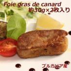 フォアグラスライス [ブルガリアフォアグラ約30g×2枚]  鴨フォアグラ