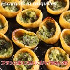 エスカルゴ [エスカルゴクロキーユ 12粒] 珍味 ワイン お供 おつまみ パイ生地