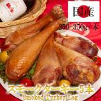 国産 スモーク ターキー レッグ M 5本セット 250〜350gサイズ 七面鳥  お正月 ディナー パーティー 温めるだけ 冷凍 クリスマス
