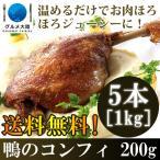 [鴨のコンフィ 200g×5pc] 送料無料  ※九州、北海道、
