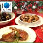 クリスマスディナーセット(2人前) クリスマス ディナー ホームパーティ 冷凍 グルメ 鴨肉 エスカルゴ ムール貝 ガーリックトースト プロシュート 生ハム
