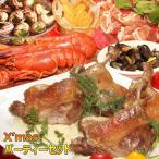 クリスマス パーティー セット (4~5人前) クリスマス ディナー ホーム パーティ 冷凍 グルメ 鴨肉 エスカルゴ ムール貝 ガーリックトースト プロシュート 生ハム