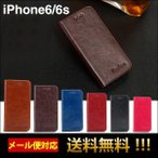 Phone6s ケース iPhone6 ケース 手帳型 レザー アイフォン6s アイホン6s ケース 手帳型 おしゃれ スマホケース 携帯ケース スマホカバー 大人 L-124-1