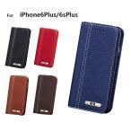 iPhone6s Plus ケース 手帳型 iPhone6 Plus カバー アイフォン6sプラス ケース アイホン6s プラス ケース おしゃれ スマホカバー スマホケース レザー L-128-2