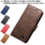 iPhone8ケース iPhone7 ケース 手帳型 iPhone 11 11 Pro 11 Pro Max iPhone 8 Plus 7 Plus 6S 6 Plus ケース SE(第2世代)7 8 プラス スマホケース L-143