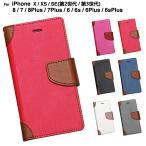 iPhone7 ケース 手帳型 iPhone8 iPhone6s ケース iPhoneX iPhoneXS カバー SE(第2世代)アイフォンX アイホン8 アイホン7 アイホン6 ケース L-184