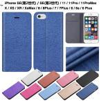 アイホン6sケース アイフォン7ケース 手帳型 木紋 木目調 iphone6  iphone6s plus ケース iPhone7 iPhone7Plusカバー スマホケース 手帳型 L-87