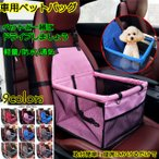 ショッピングカバー ペットドライブボックス ペット用シートカバー ドライブボックス キャリーバッグ 車用ペットシート カー用品