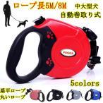 Yahoo!goyaku-shop犬用リード 伸縮リード ペット用 犬用 リード 自動巻取り式 5M 8M 小型犬 中型犬 大型犬 ネコ用 お散歩
