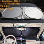 車載 サンシェード 着脱簡単カーテン  車用フロントカーテン  車 汎用 UVカット日除け 車用品 車中泊