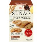 江崎グリコ (糖質50% オフ) SUNAO(スナオ)(チョコチップ&発酵バター) 62g ×5個【送料無料】
