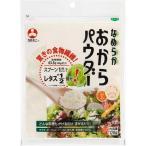 旭松食品 なめらかおからパウダー 120g×3個【ネコポス】【送料無料】