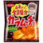 コイケヤ カラムーチョチップス ホットチリ味 55g×12個【送料無料】