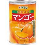 送料無料 カンピー マンゴースライス 4号缶×24個