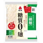 送料無料 紀文糖質0g麺 食物繊維 低カロリー 180g×16個 クール便にてお届け