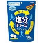 【48袋まで1送料にてお届け】カバヤ 塩分チャージタブレット 90g 1袋