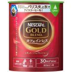 送料無料 ネスカフェ ゴールドブレンド カフェインレス エコ&システムパック 60g×12個