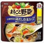送料無料 明治 まるごと野菜 6種類野菜の鶏だし白湯スープ 200g×48個