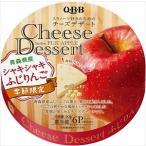 送料無料 QBB チーズデザート青森県産シャキシャキふじりんご6P 90g×24個 クール