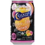 送料無料 アサヒ カクテルパートナー 桃とマンゴーとオレンジ 缶 350ml×48本