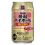 宝 焼酎ハイボール 梅干割り 350ml×24本(1ケース) タカラ缶チュウハイ