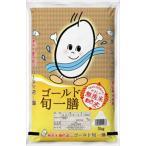 幸福米穀 平成29年度産 無洗米あらったくん ゴールド旬一膳(5kg)