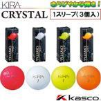 キャスコ Kasco キラクリスタルゴルフボール KIRA CRYSTAL 2018全4色 1スリーブ(3個入り)