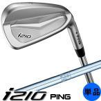 PING i210 ピン ゴルフ アイアン 単品 NS PRO 950 GH スチールシャフト 左用あり 日本仕様