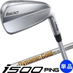 PING i500 ピン ゴルフ アイアン 単品 ダイナミックゴールド 95 105 120 DG スチールシャフト 左用あり 日本仕様