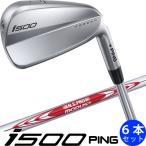 PING i500 ピン ゴルフ アイアン セット モーダス ツアー 105 120 NSPRO MODUSTOUR 6本セット(5〜9番・PW) スチールシャフト 左用あり 日本仕様