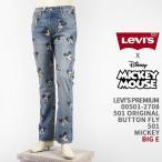 【国内正規品】Levi's リーバイス ミッキーマウス 501 ボタンフライ コーンデニム LEVI'S x Disney COLLECTION MICKEY MOUSE PREMIUM 501 00501-2708