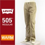 【国内正規品】Levi's リーバイス 505 レギュラー フィット ストレート ウォーム パフォーマンスツイル トゥルーチノ Levi's Warm Jeans 00505-1346