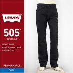 Levi's リーバイス 505 レギュラーストレート サーモクール素材 6.5oz.ストレッチツイル ブラック Levi's Classic 00505-1405 ジーンズ