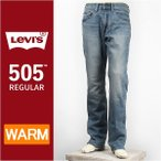 国内正規品 Levi's リーバイス 505 フィット レギュラーストレート サーモライト ストレッチデニム ライトユーズド Warm Jeans 00505-1425 ウォームジーンズ