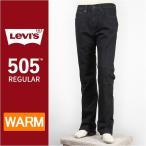 国内正規品 Levi's リーバイス 505 フィット レギュラーストレート サーモライト ストレッチデニム ブラック Levi's Warm Jeans 00505-1427 ウォームジーンズ