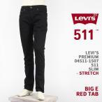 国内正規品 Levi's リーバイス 511フィット スリムテーパード ブラックストレッチデニム ナイトシャイン Levi's Classic 04511-1507 ジーンズ