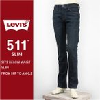 【セール・国内正規品】Levi's リーバイス 511 フィット スリム ストレッチコーンデニム ダークユーズド Levi's Jeans 04511-2007【ジーンズ・送料無料】