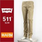 【国内正規品】Levi's リーバイス 511 フィット スリム サーモライト ストレッチデニム カーキ Levi's Warm Jeans 04511-2073【ウォームジーンズ・送料無料】