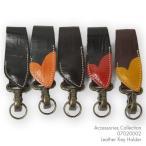 【メール便対応可】レザー キー ホルダー Leather Key Holder 07020002【本革】
