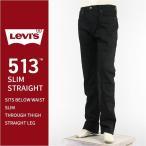 【国内正規品】Levi's リーバイス 513 スリムストレート ストレッチ ジーンズ ブラック Levi's Jeans 08513-0207