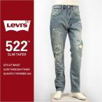 Levi's リーバイス 522フィット スリムテーパード 13oz.デニム クラッシュ リペア Levi's Classic 16882-0131 ジーンズ ダメージ