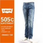 【国内正規品】Levi's リーバイス 505C オレンジタブ スリム ストレート デニム(綿100%) ミッドユーズド Levi's Orange Tab Jeans 29998-0003【ジーンズ】