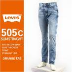 【国内正規品】Levi's リーバイス 505C オレンジタブ スリム ストレート デニム(綿100%) ライトユーズド Levi's Orange Tab Jeans 29998-0005【ジーンズ】