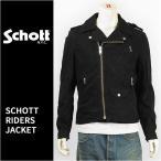 【国内正規品】Schott ショット ライダース ジャケット デニム Schott DENIM RIDERS JACKET 3162023-09【モーターサイクルジャケット・バイカー・送料無料】