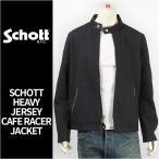 【国内正規品】Schott ショット カフェレーサー ジャケット ヘビージャージー HEAVY JERSEY CAFE RACER JACKET 3173009-09 【シングルライダース・バイカー】