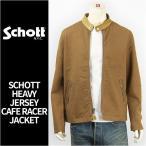 【国内正規品】Schott ショット カフェレーサー ジャケット ヘビージャージー HEAVY JERSEY CAFE RACER JACKET 3173009-53 【シングルライダース・バイカー】