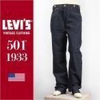 【米国製・国内正規品】リーバイス LEVI'S 501XX 1933年モデル セルビッジコーンデニム リジッド VINTAGE CLOTHING Jeans 33501-0048【LVC・復刻版・ジーンズ】