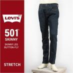 ショッピングから 【国内正規品】Levi's リーバイス 501 スキニー ボタンフライ ストレッチデニム リンス Levi's 501 Jeans 34268-0001【オリジナル・ジーンズ・送料無料】