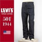 【米国製・国内正規品】リーバイス LEVI'S S501XX 1944年モデル セルビッジコーンデニム リジッド VINTAGE CLOTHING Jeans 44501-0068【LVC・復刻版・ジーンズ】
